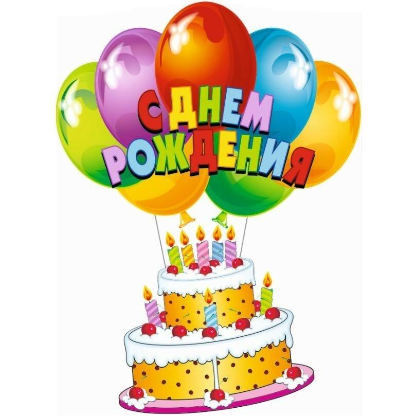 Картинка с тортом день рождения, анимацией