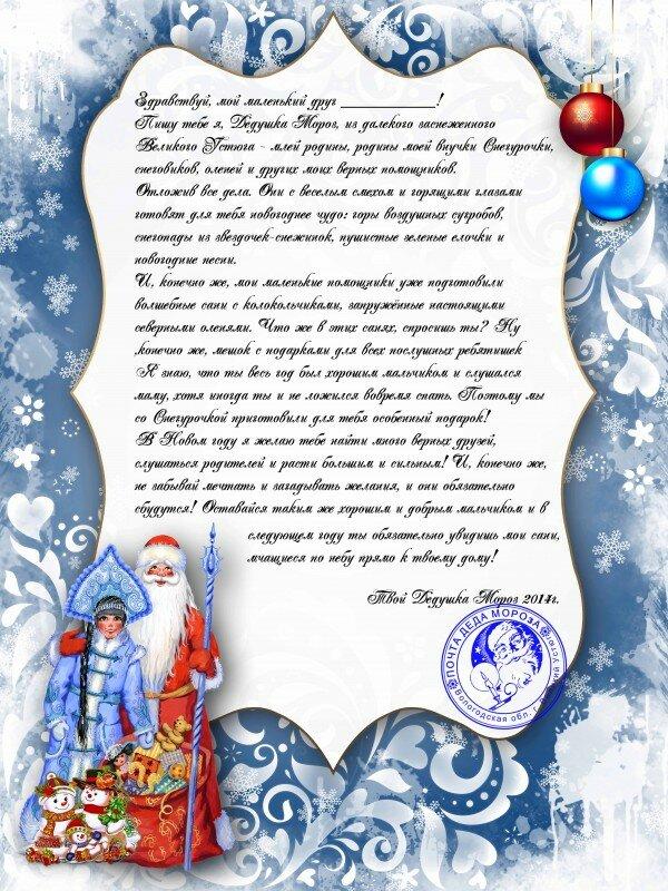 Поздравления ребенку от деда мороза письмо