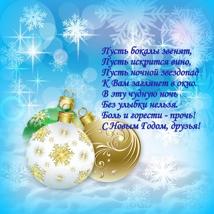 Короткое стихотворение поздравление с новым годом
