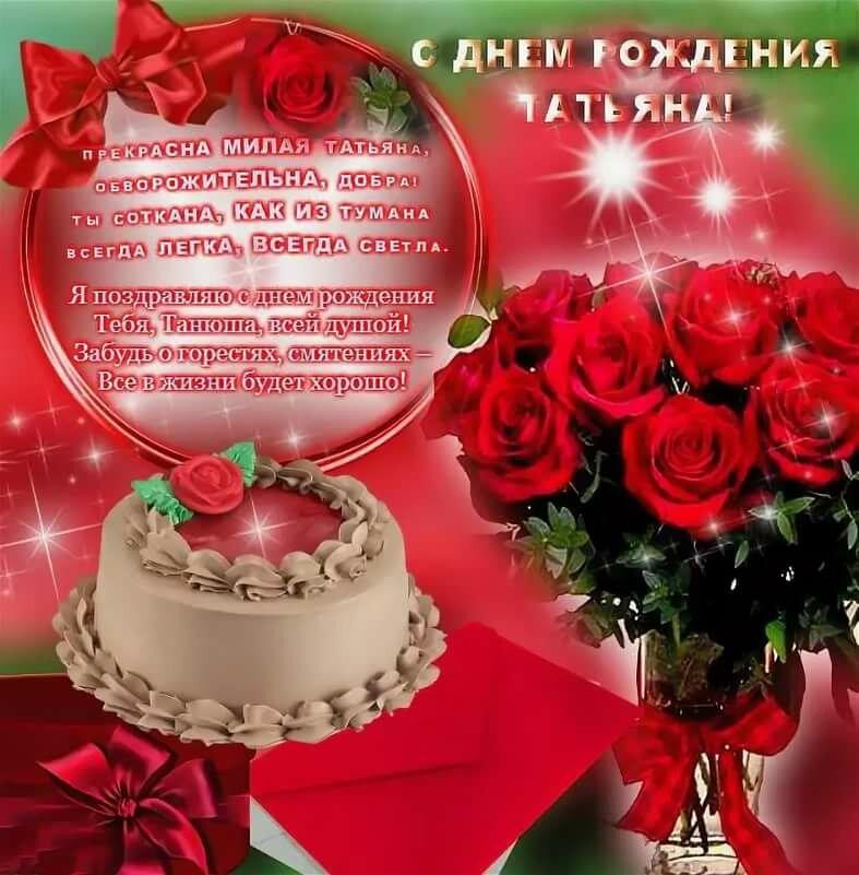 Днем, поздравления с днем рождения картинка для татьяны