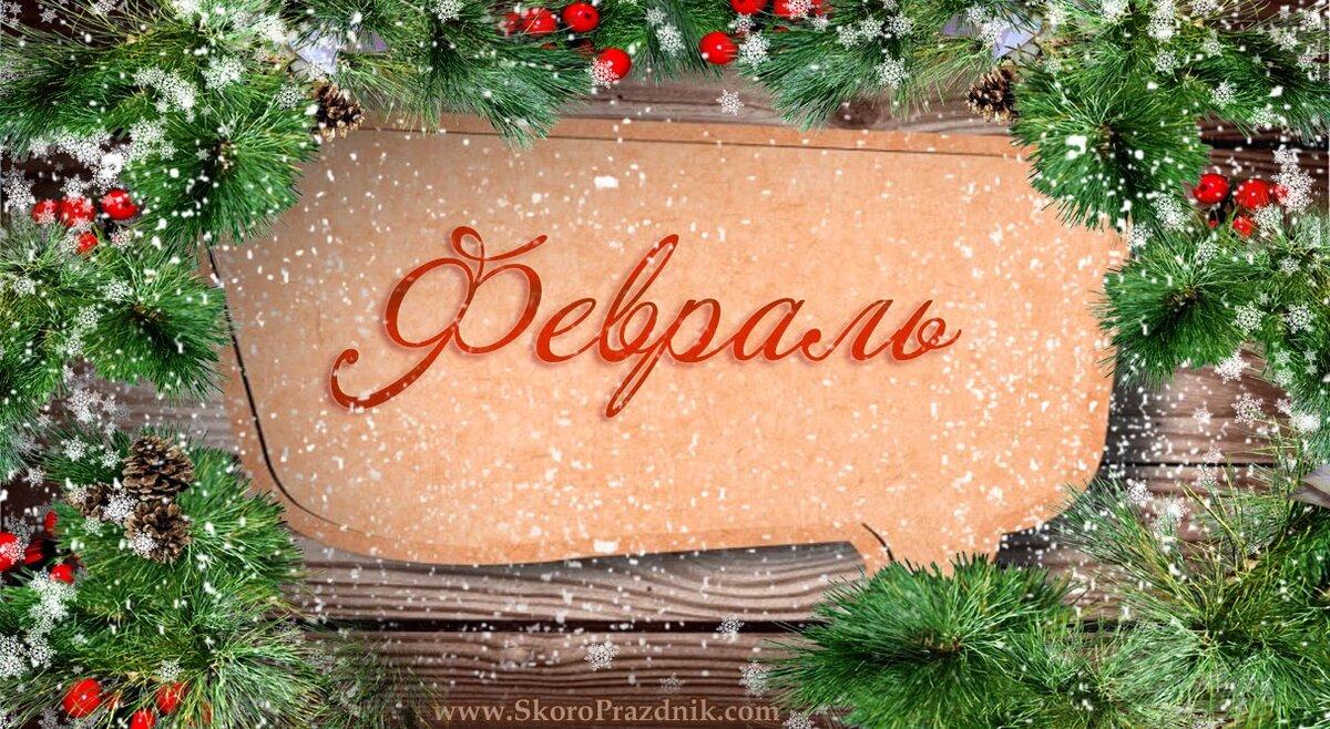 Картинка с надписью месяц, новогодние стихи