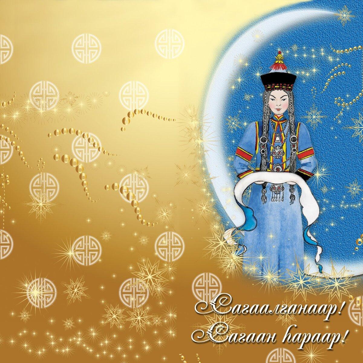 первый поход, поздравления к сагаалгану красочные открытки наследника поп-короля появились