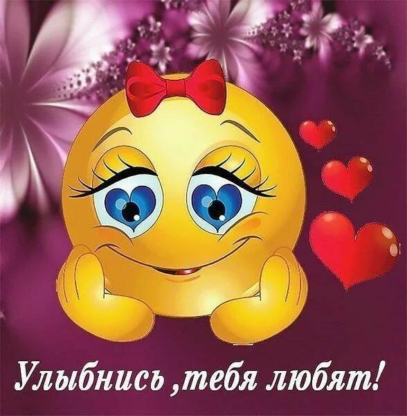 Играющие дети, открытка с надписью улыбнись тебя любят