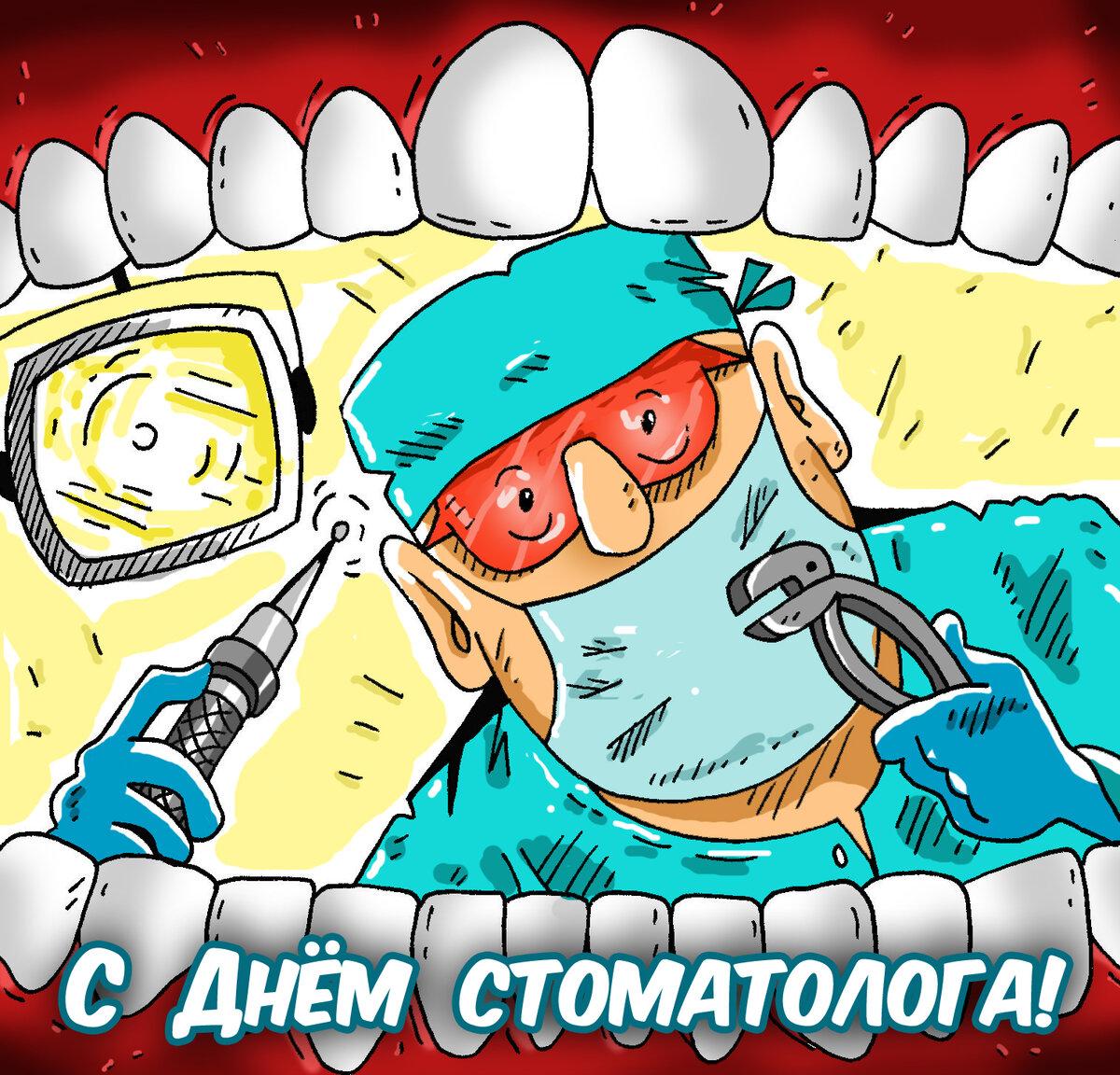 Посланиями, открытка боюсь стоматологов