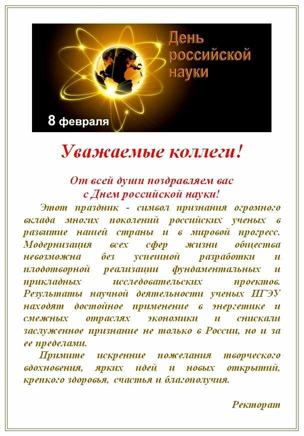 самых поздравление с днем российской науки официальное вкладыши этой жвачки