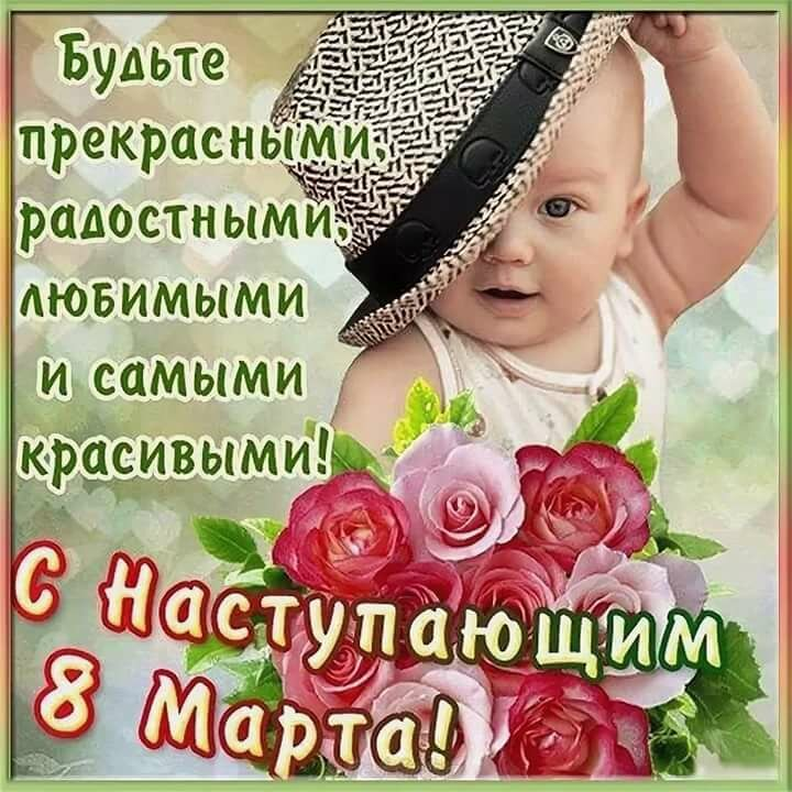 Сайт поздравления 8 марта, днем рождения