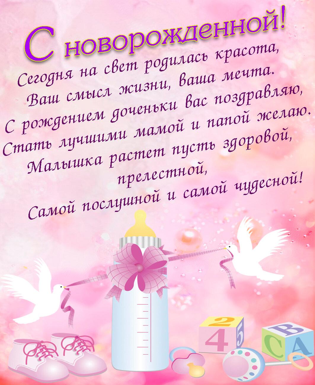 Днем, с рождением дочки живая открытка