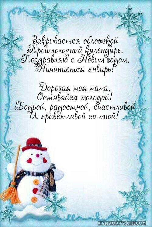 Пожелание с новым годом для мамы