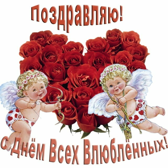 Открытки с поздравлением с днем всех влюбленных