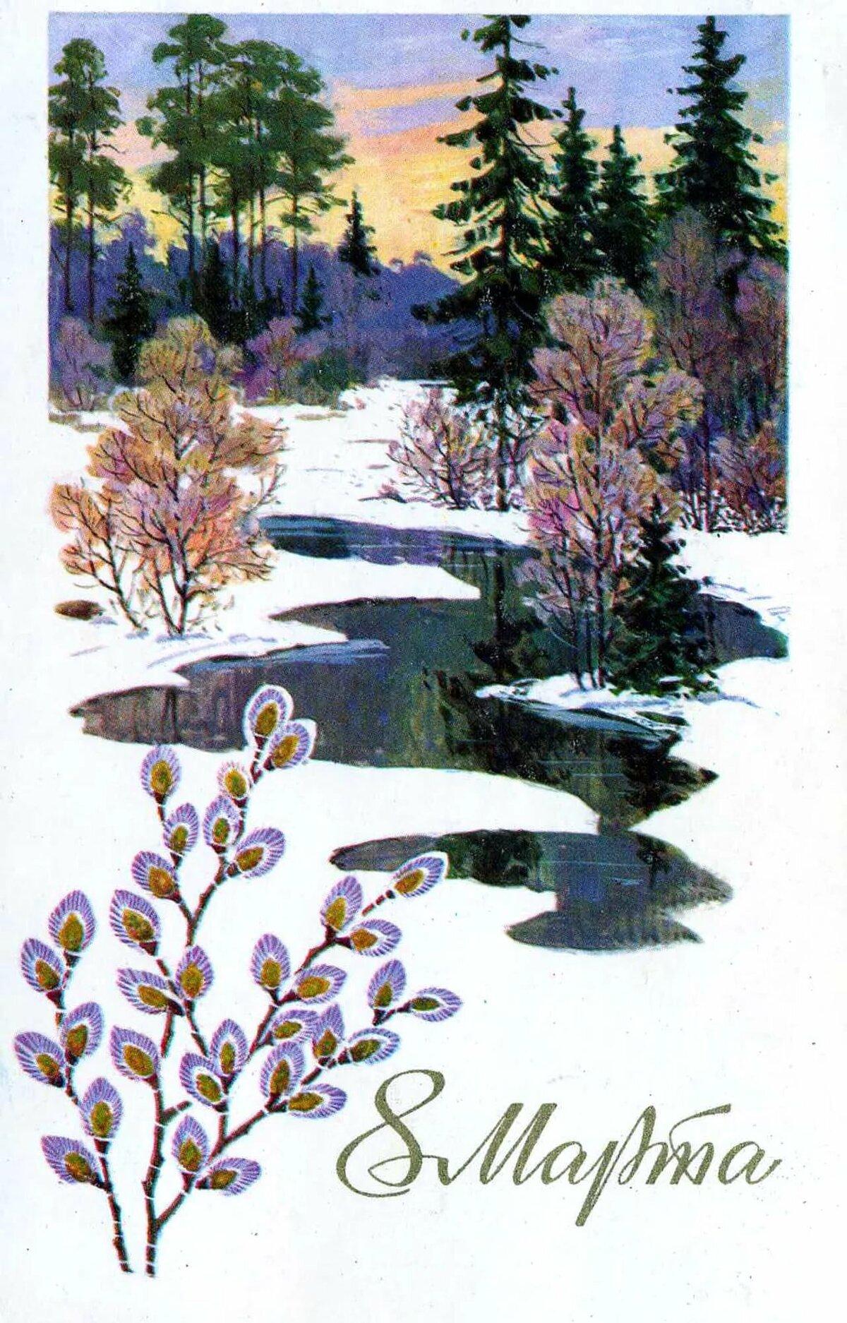 Днем, время года весна открытки