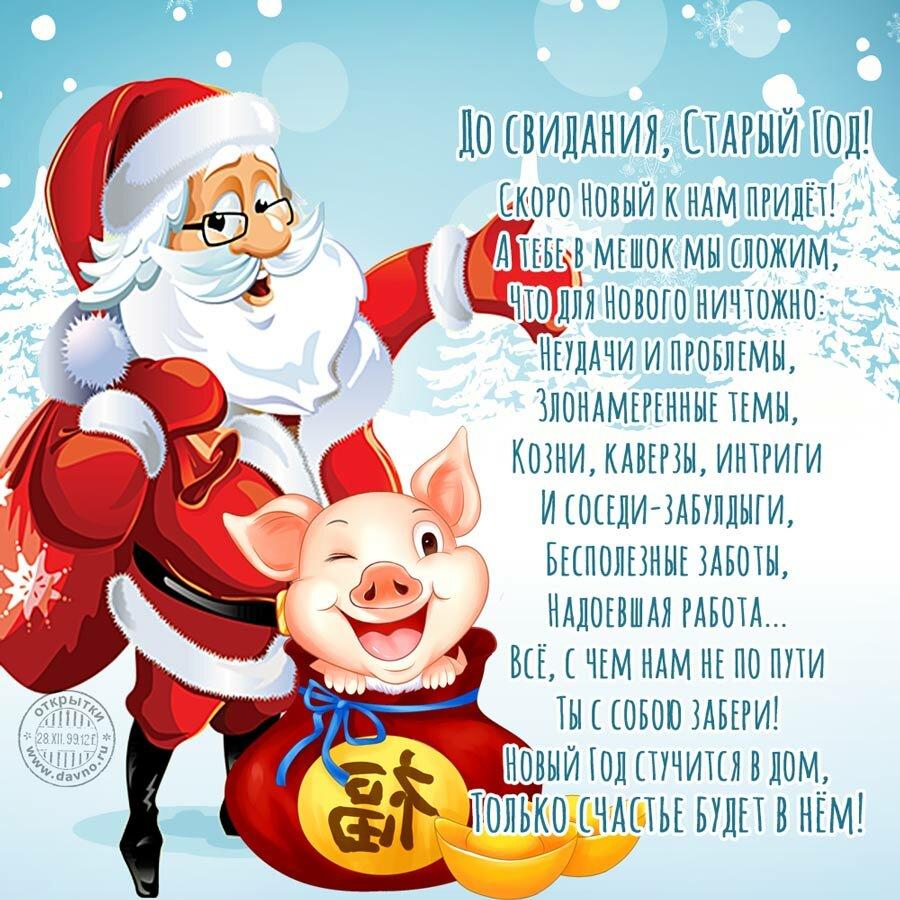 Новогодние поздравительные открытки 2018, надписями