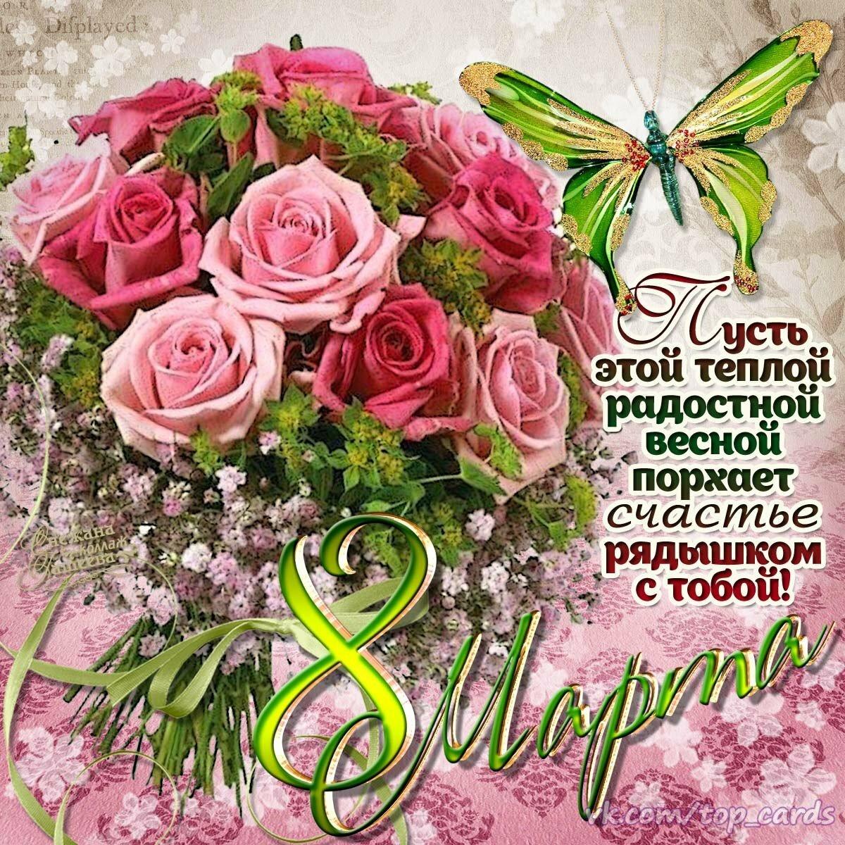 Поздравления с 8 марта красивые с открыткой