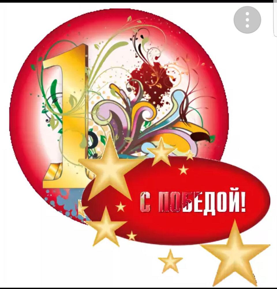 Поздравления с победой в соревнованиях открытки