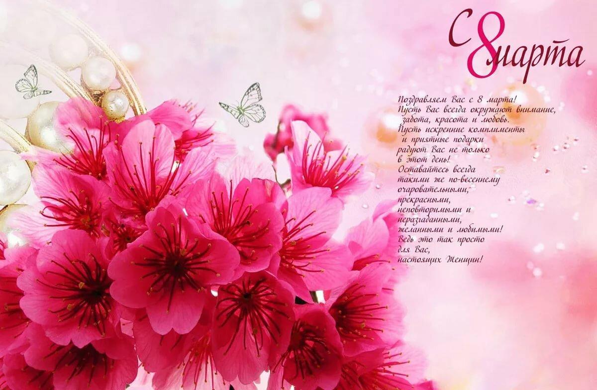 Поздравление к 8 марта в стихах и картинках