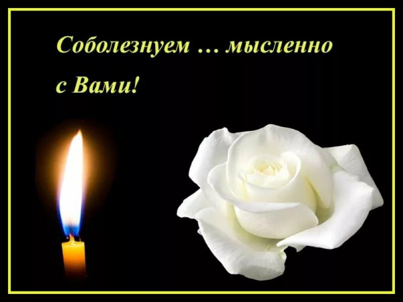 Открытки соболезнования родным и близким по поводу смерти, утро