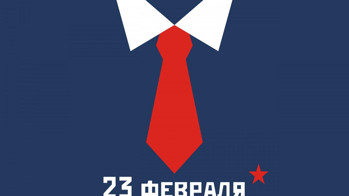 Современная открытка к 23 февраля