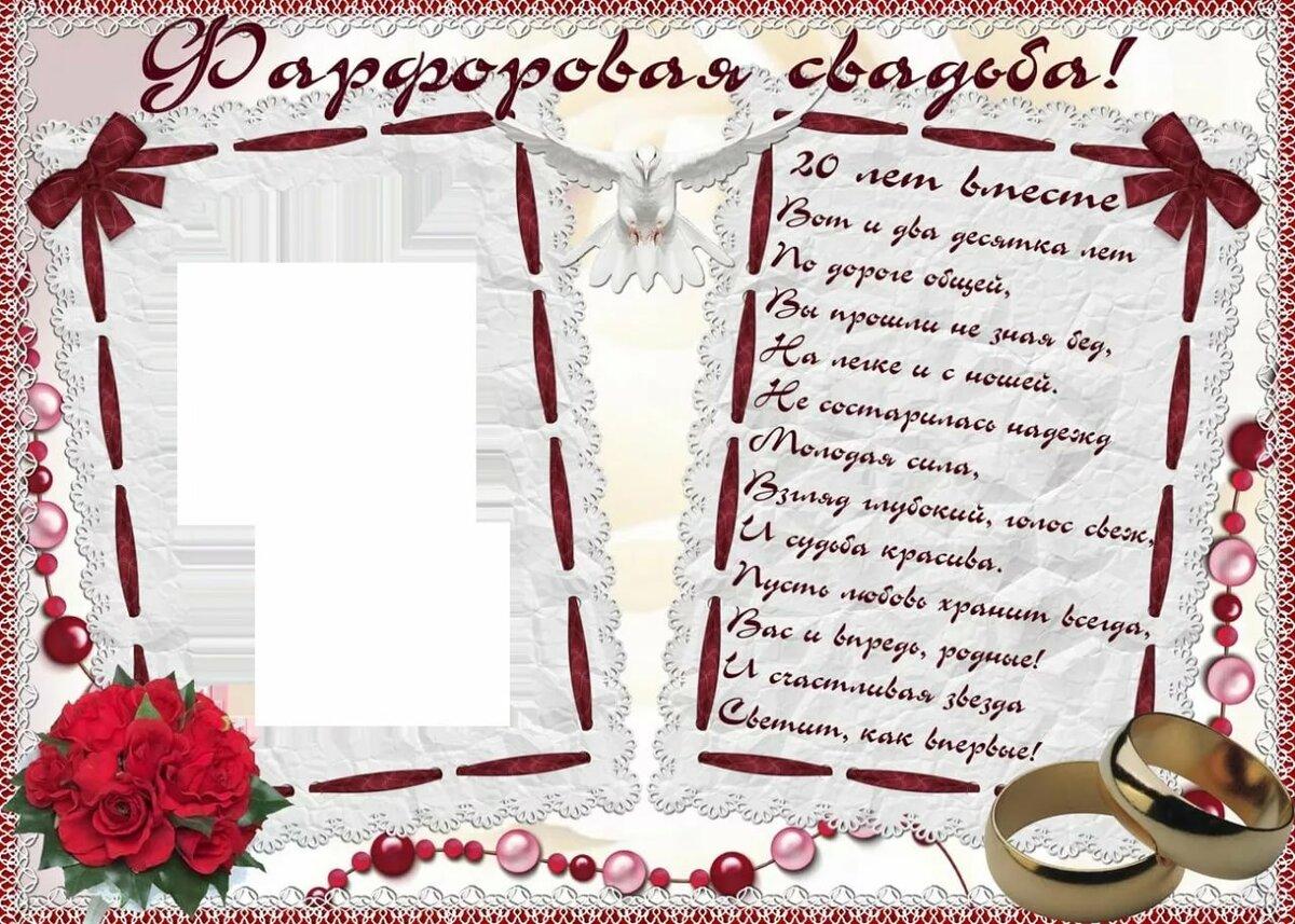 Поздравление с фарфоровой свадьбой в стихах красивые короткие
