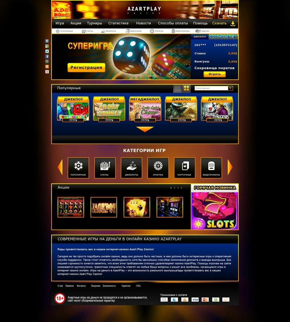 азартплей сайт играть онлайн