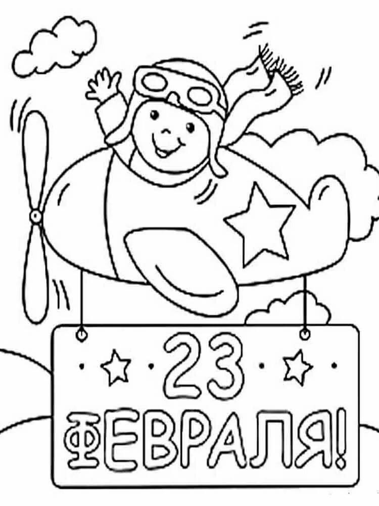 Картинки для рисования к 23 февраля, пдф