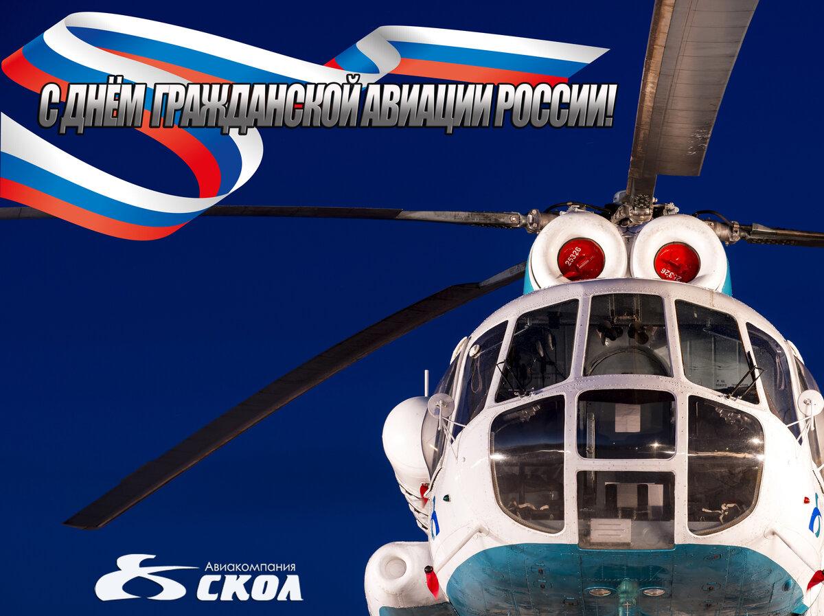 поздравить вертолетчиков с днем гражданской авиации сделать пирожные