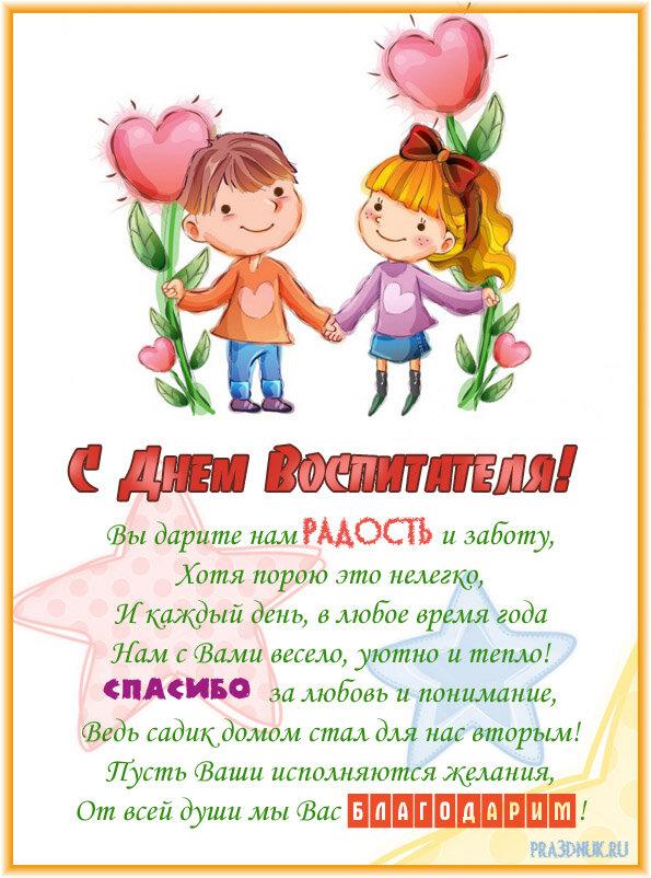 Стихи открытка на день дошкольного работника