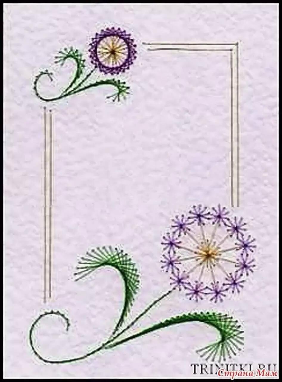 Изонить схемы цветов для открытки, надписями просыпайся