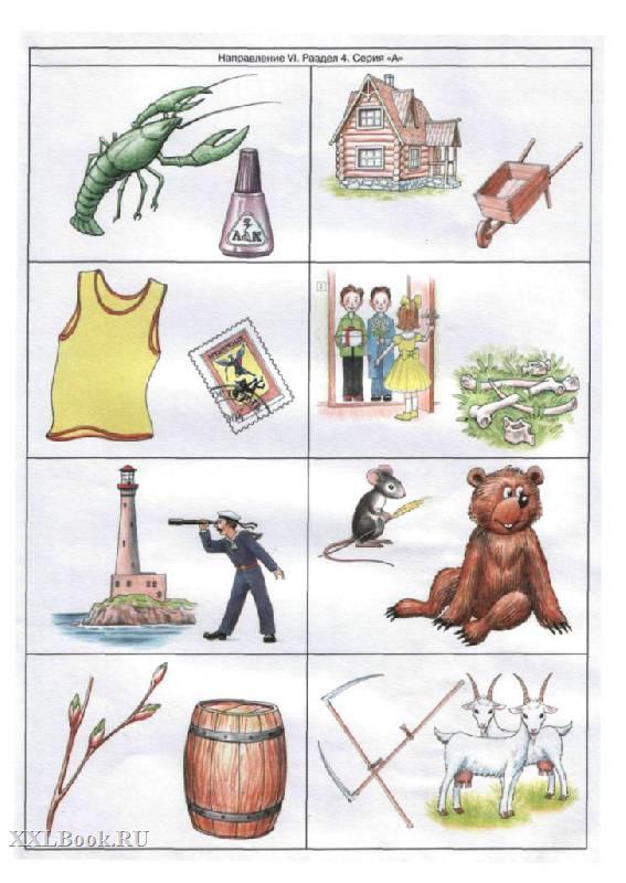 Безрукова картинки для логопеда