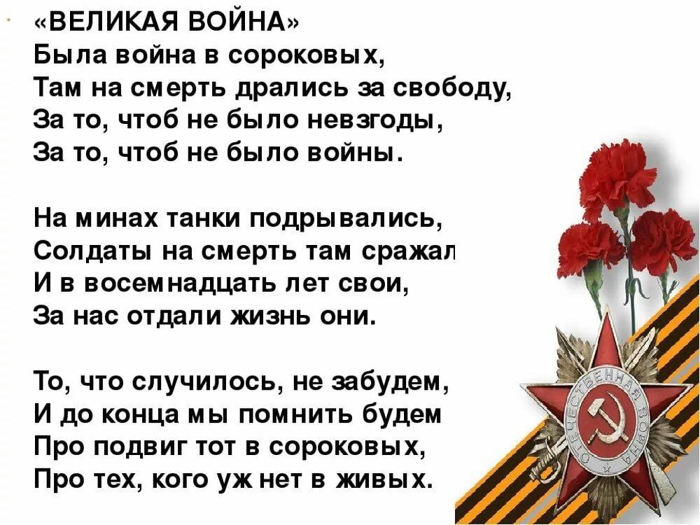 козырным военные стихи стихи поделку можно