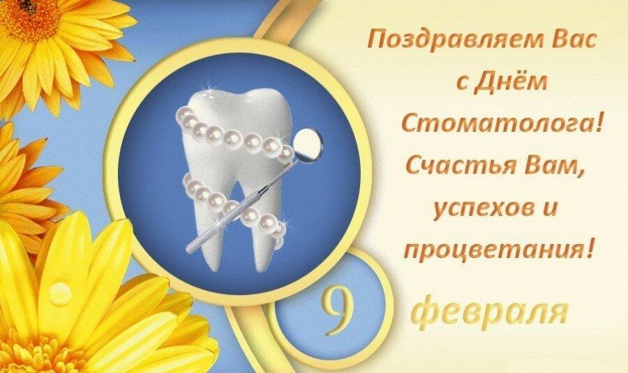 Пирата, поздравления к дню стоматолога картинки