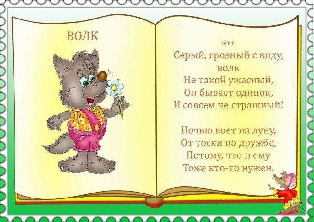 Открытка, картинки со стихами про детей