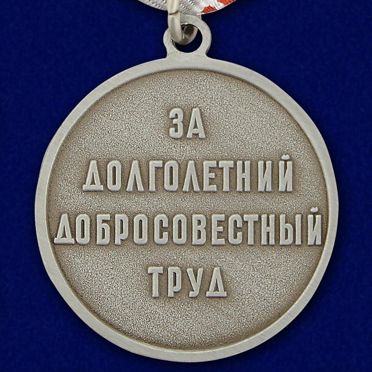 женщины медаль за труды картинка праздник
