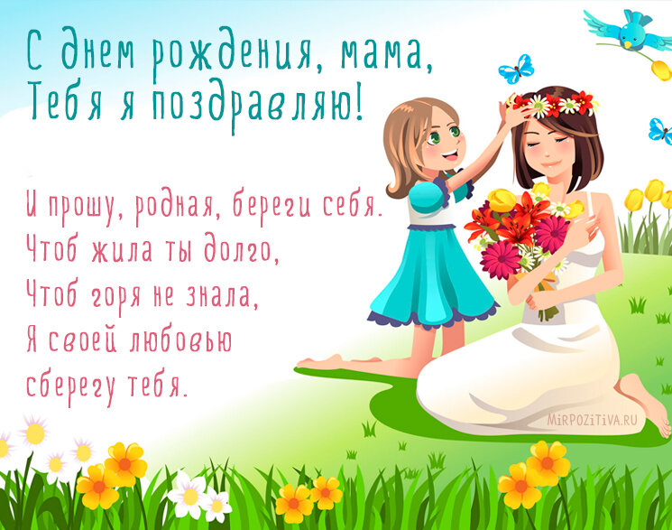 Поздравлением 2017, день рождения мамы открытка
