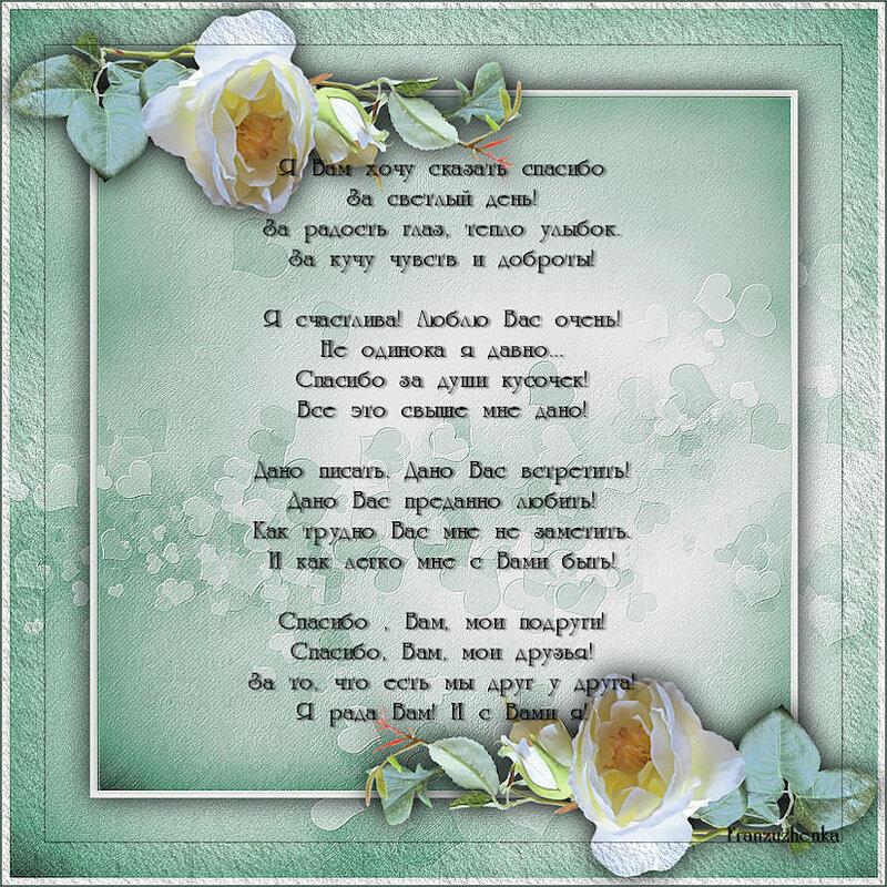 ответ на поздравления в стихотворной форме дякую