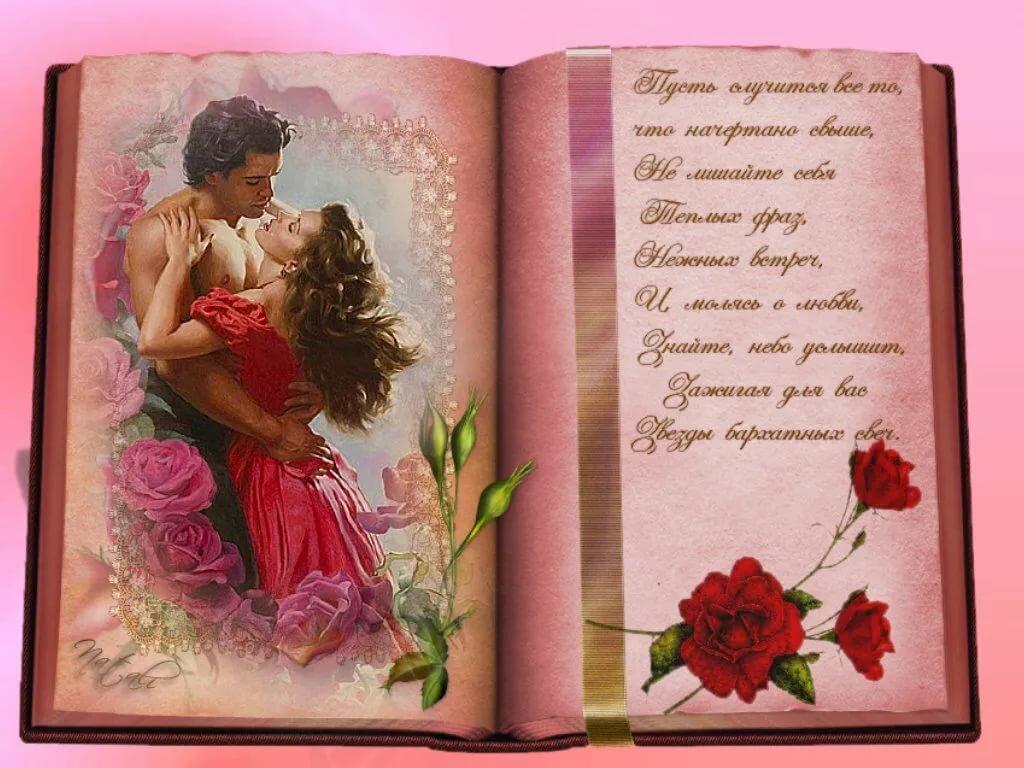 должна четверостишие о любви на открытках старым покрытием