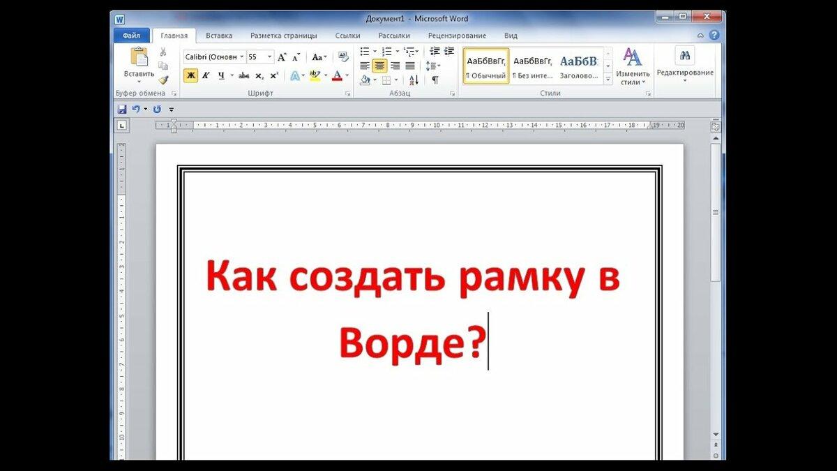Открытка, как делать открытки в ворде 2007