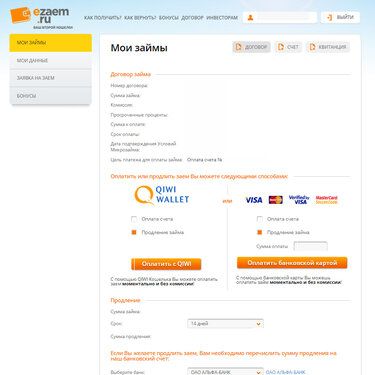ргс банк онлайн