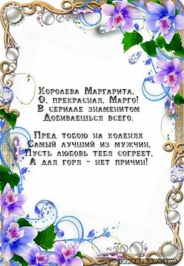 стихи именины маргариты фото, картинки обои