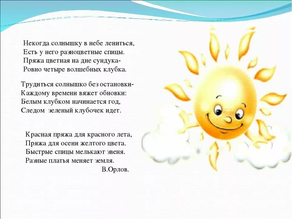 Стихи на тему солнце мир