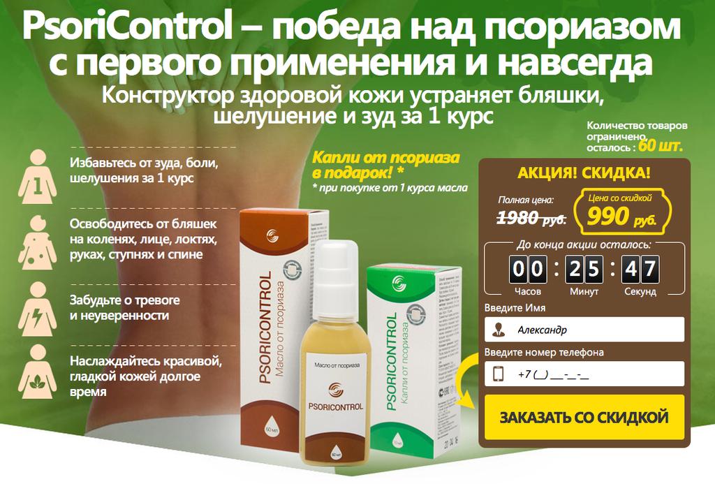 PsoriControl - от псориаза в Октябрьске