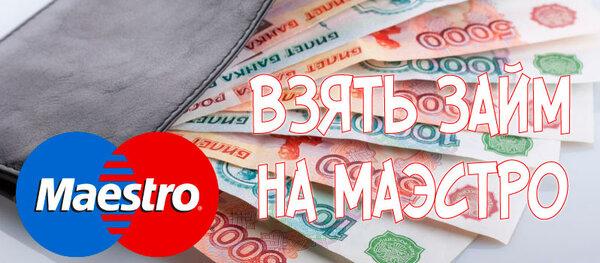 взять кредит наличными по паспорту в москве хотите оформить мгновенный займ на карту