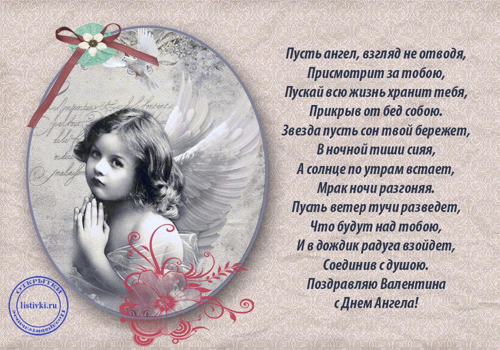 С именинами валентина картинки, открытка папе февраля