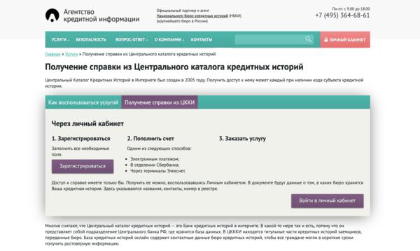 Каспи Банк, АО «Каспи Банк»: кредитование без ограничений по возрасту В банке.