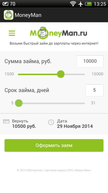 взять кредит онлайн без похода в банк