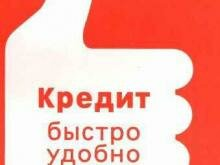 Кемерово получить кредит с плохой кредитной историей кредит в ростове на дону под залог