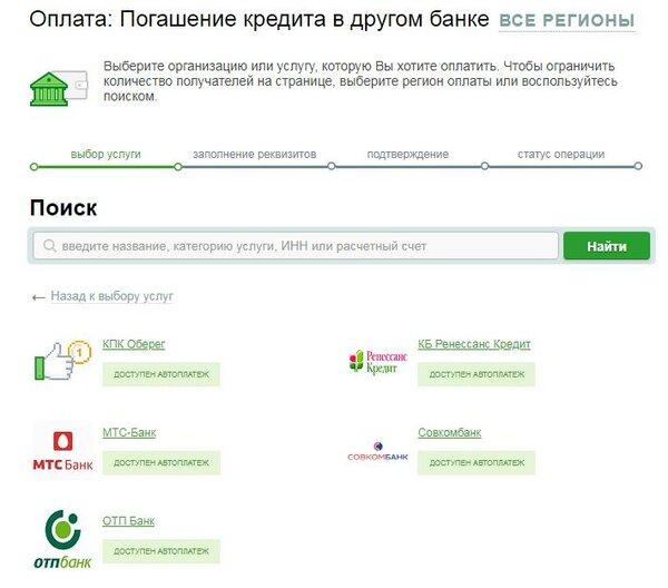 Онлайн кредит сбербанк нижний новгород как взять денежный кредит безработному