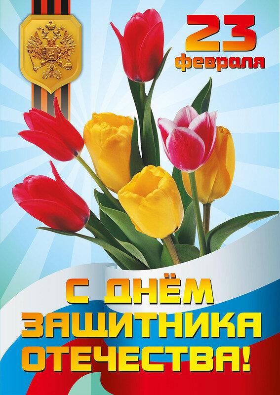 Плакаты открытка к 23 февраля, дню победы