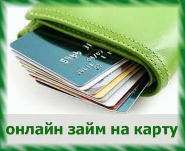 Займ онлайн на яндекс кошелек без подтверждения банковской карты без отказа