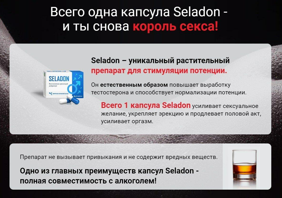 Seladon для повышения потенции в Новокузнецке