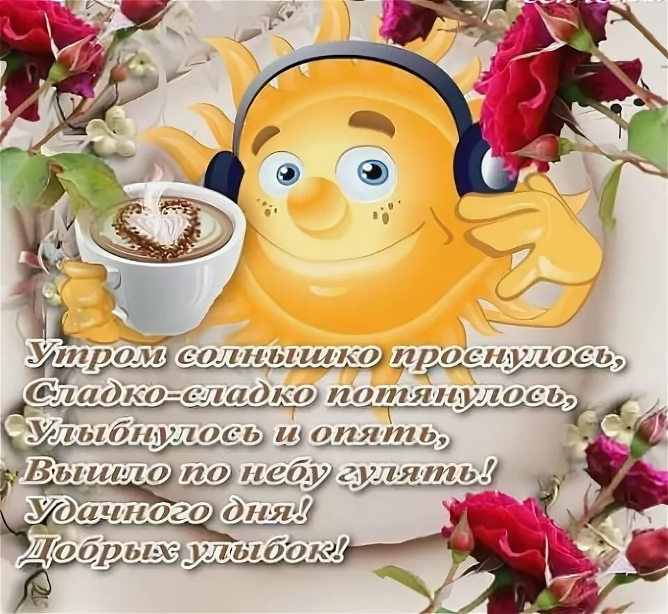 Стихи позитивное утро
