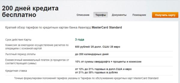 как оставить заявку на кредит в банке втб онлайн займ наличными без отказа красноярск
